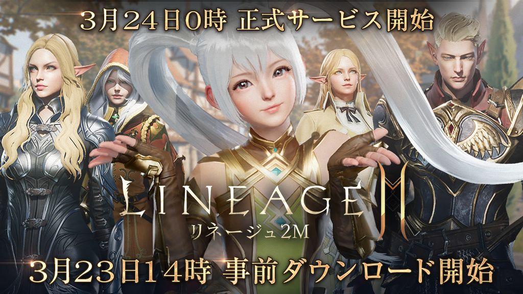 『リネージュ2M』のアプリ事前ダウンロードがスタート!
