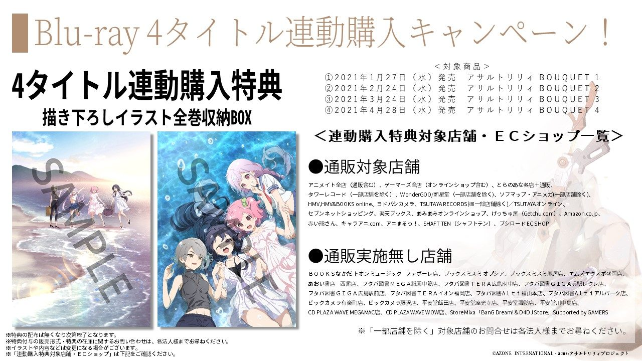 TVアニメ『アサルトリリィ BOUQUET』Blu ray第3巻が発売!