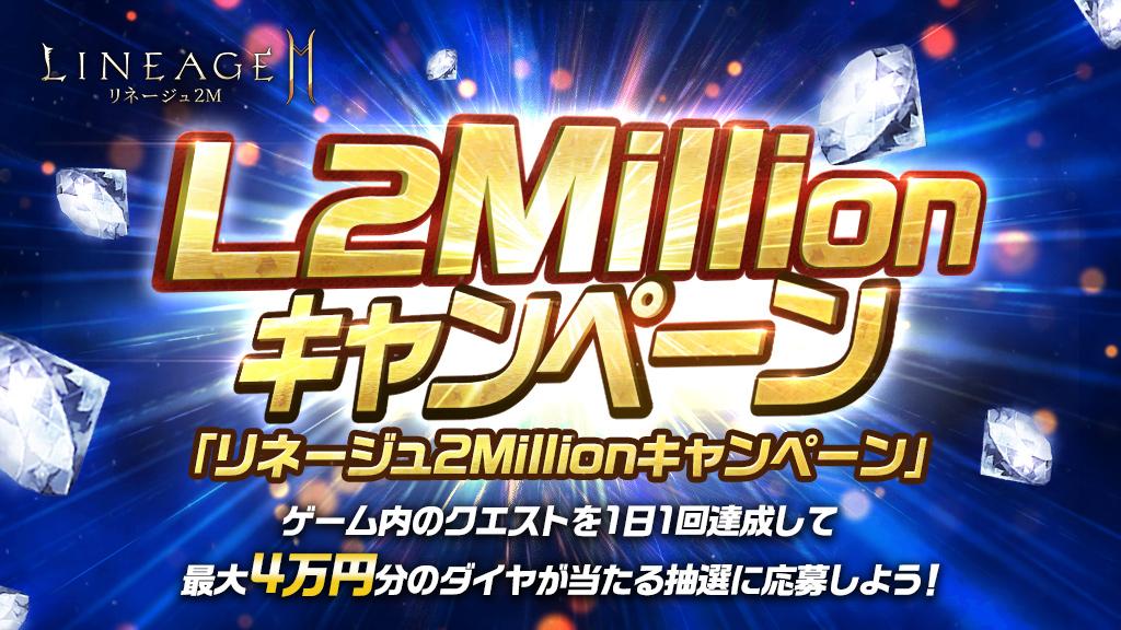 『リネージュ2M』がついに正式リリース!App Store無料ゲームランキング第1位獲得‼