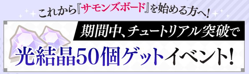 『サモンズボード』で人気アニメ『〈物語〉シリーズ』とのコラボ開催中!