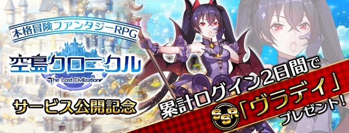 インゲーム新作RPG『空島クロニクル』が正式サービス開始!