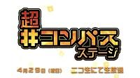 [3/28発表]#コンパスニュースまとめ:『ライザのアトリエ2』コラボが明日29日スタート!リアルイベントの新情報も多数!!