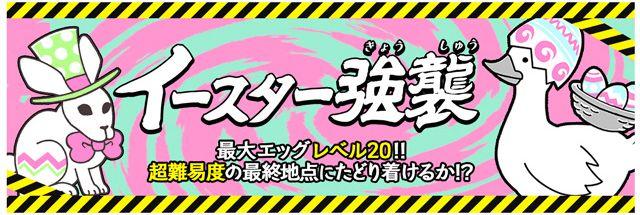 にゃんこ大戦争【ニュース】:期間限定「イースターイベント」がスタート!