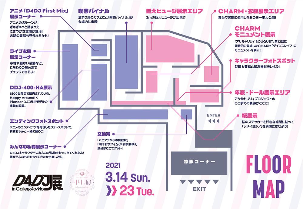ブシロード大展示会 in Gallery AaMo 第2弾「リリィ展」&「D4DJ展」が開催中!