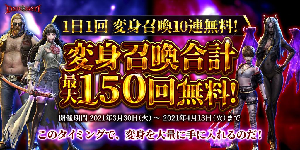『ダークエデンM』にて新イベント「汚されし遺物」が開催中!