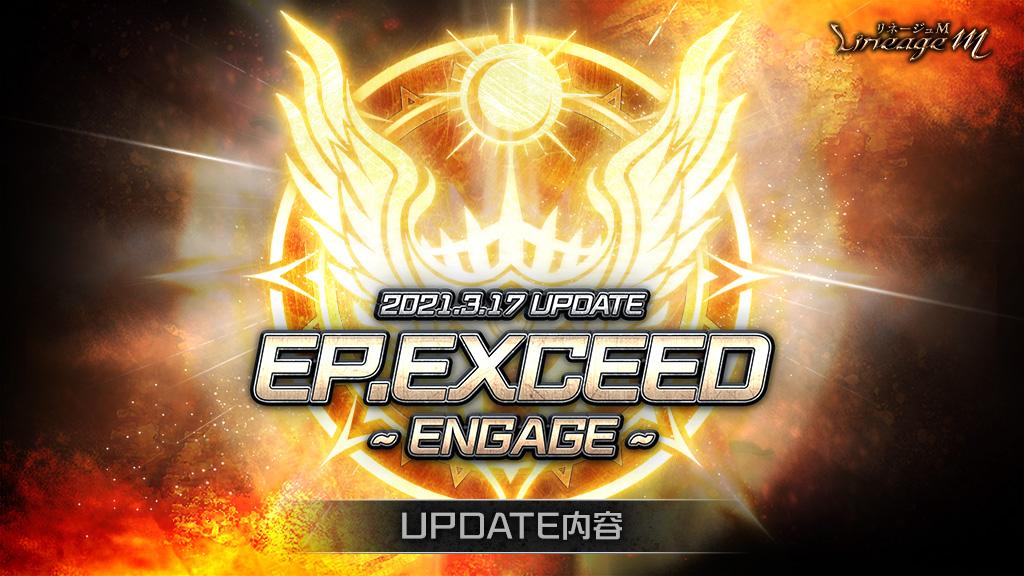 『リネージュM』にて「Ep.exceed ~Engage~」アップデート第3弾が実装!