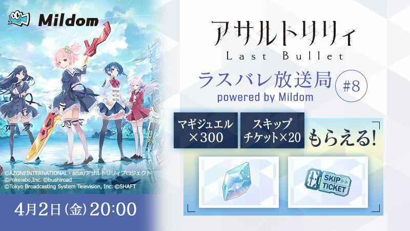 『アサルトリリィ Last Bullet』にて新イベント「罪なき少女達のスティグマ」がスタート!