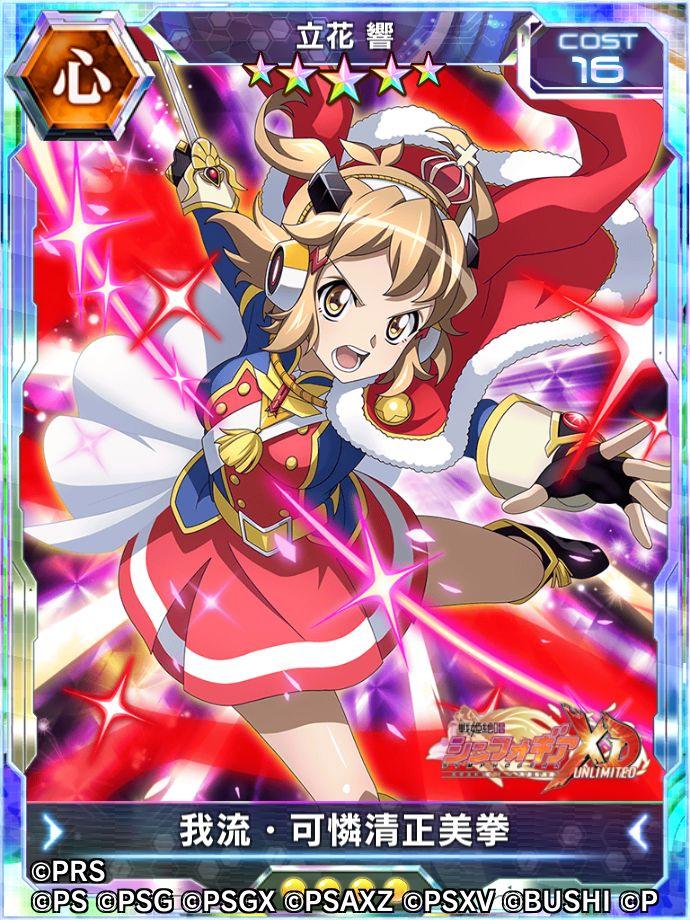 『戦姫絶唱シンフォギアXD UNLIMITED』で『少女☆歌劇 レヴュースタァライト』コラボが開催中!