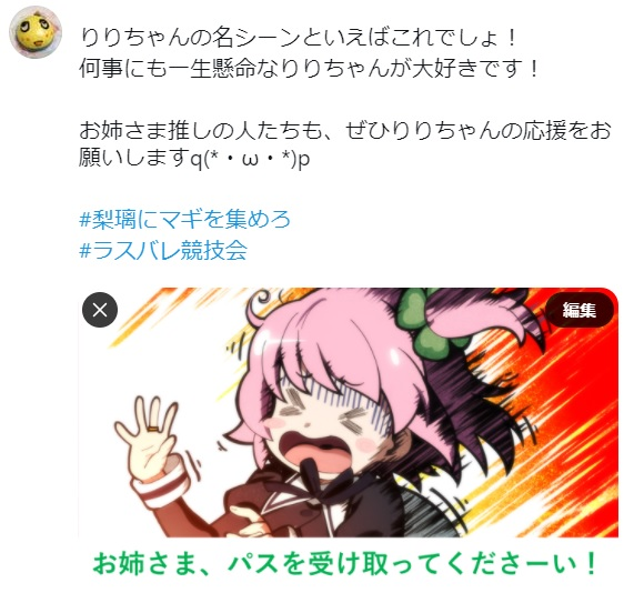 ラスバレ競技会キャンペーンポイント内訳