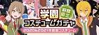 #コンパス【ニュース】: エイプリルフール限定「#LOVEコンパス3」登場中!メグメグ・マルコスなど学園コスチューム4種も新登場!!