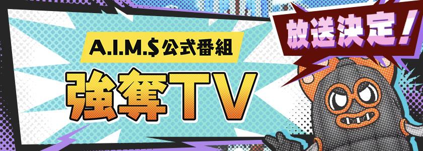 A.I.M.$(エイムズ)【ニュース】:『PSYCHO PASS サイコパス』コラボが4月30日(金)開催決定!4月16日(金)の「強奪TV」にて詳細発表!!