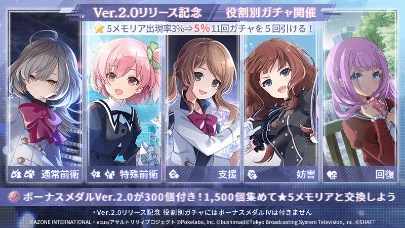 『アサルトリリィ Last Bullet』Ver.2.0が始動!新イベント「アーセナルジェラシー」もスタート!!