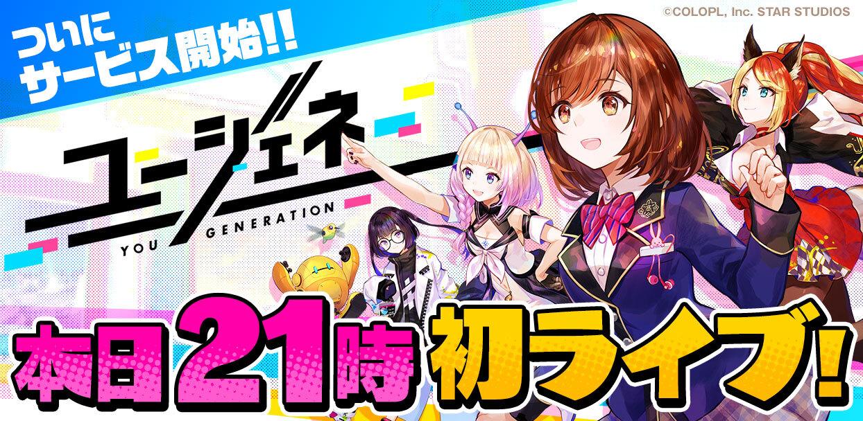 本日『ユージェネ』がサービス開始!21:00から初「#ライブ」も生配信!!