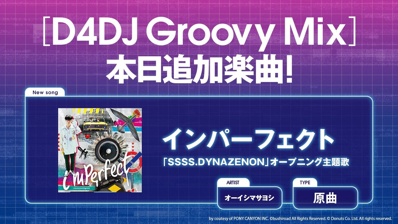『D4DJ Groovy Mix』に 「インパーフェクト」原曲が登場!