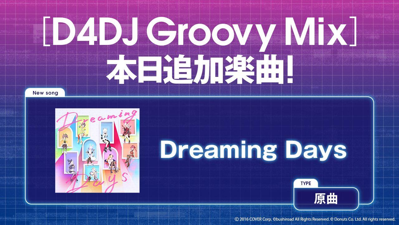 『D4DJ Groovy Mix』に「ホロライブ」の楽曲が登場!