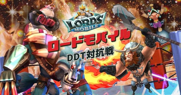 ロードモバイル【ニュース】: プロレスラー10名が参戦する「DDT対抗戦」が開催中!