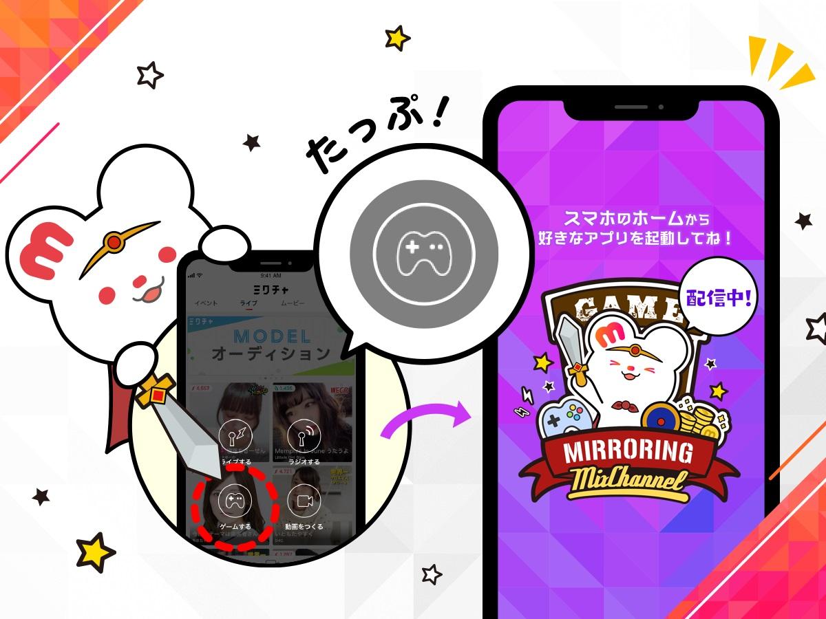 ライブ配信アプリ『ミクチャ』にゲーム配信機能が新たに追加!!
