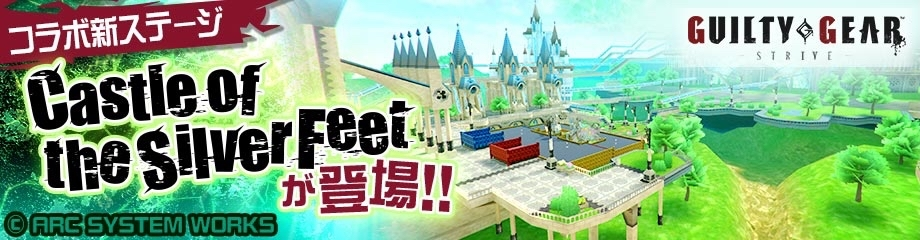 #コンパス【ステージ】:  「Castle of the Silver Feet」の基本な立ち回りと覚えておきたいテクニック【先行プレイ版】