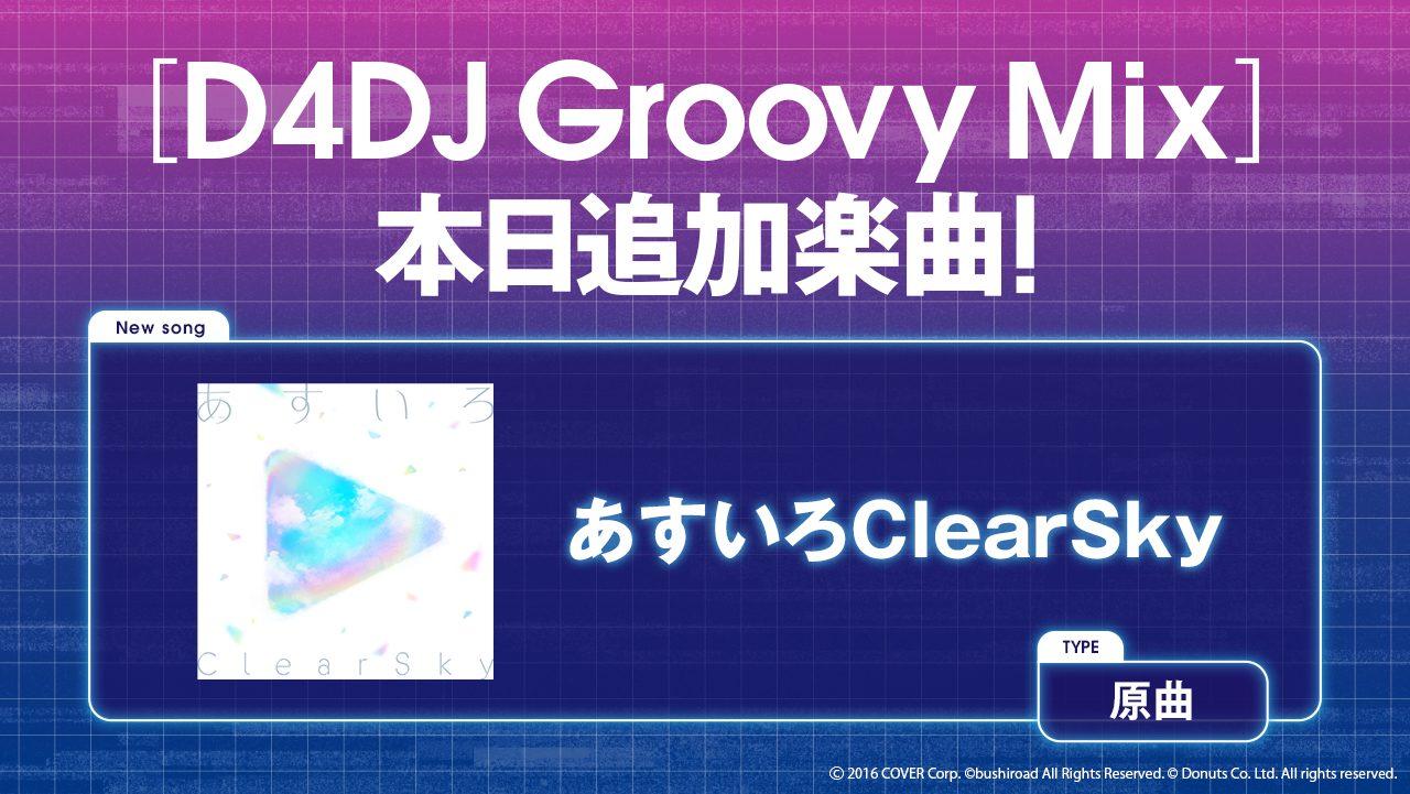 『D4DJ Groovy Mix』に「ホロライブ」の楽曲『あすいろClearSky』が登場!