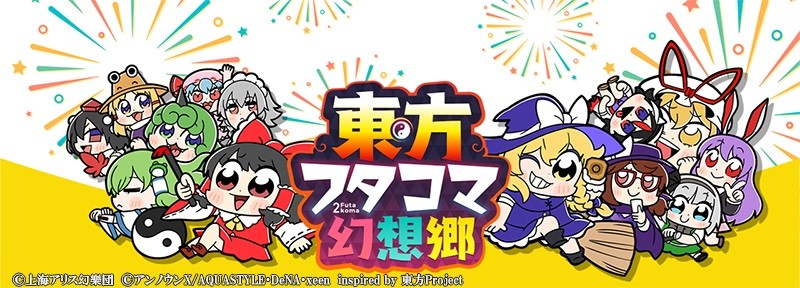 『東方ダンマクカグラ』2021年夏リリース予定!「東方Project」初の公認スマホリズムゲーム!!