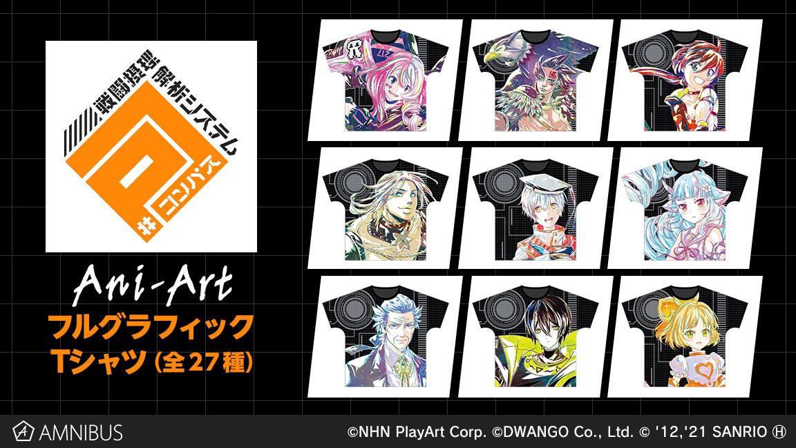 #コンパス【ニュース】: 「Ani Art フルグラフィックTシャツ」受注開始!27人のヒーローの新グッズが登場!!