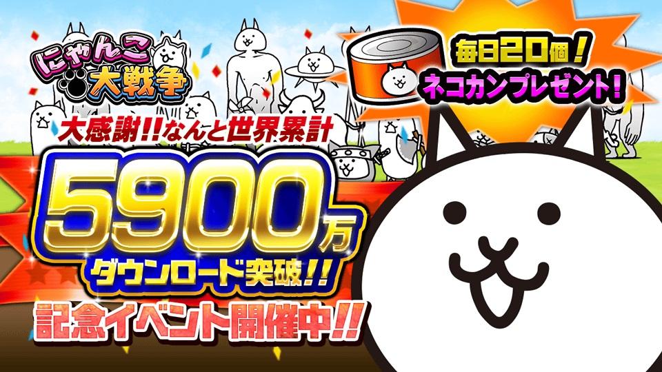 にゃんこ大戦争【ニュース】:5,900万ダウンロード突破!記念キャンペーン開催中!!