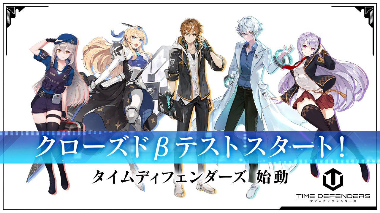 新作未来型戦略RPG『TIME DEFENDERS(タイムディフェンダーズ)』のクローズドβテストがスタート!!