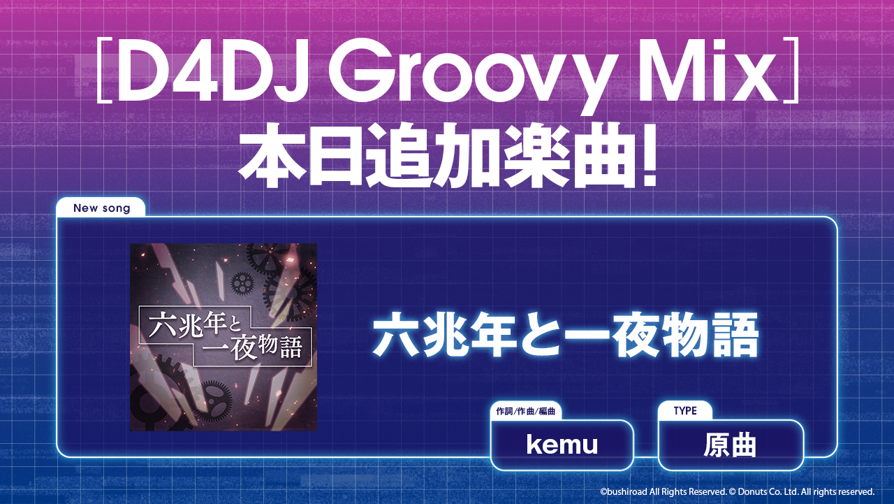 "<span class=""title"">『D4DJ Groovy Mix』に大人気ボカロ曲『六兆年と一夜物語』が本日追加!</span>"