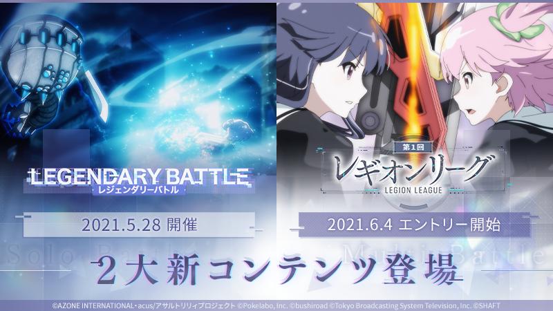 『アサルトリリィ Last Bullet』で新イベント「漆黒の騎士と白の姫騎士」が開催!