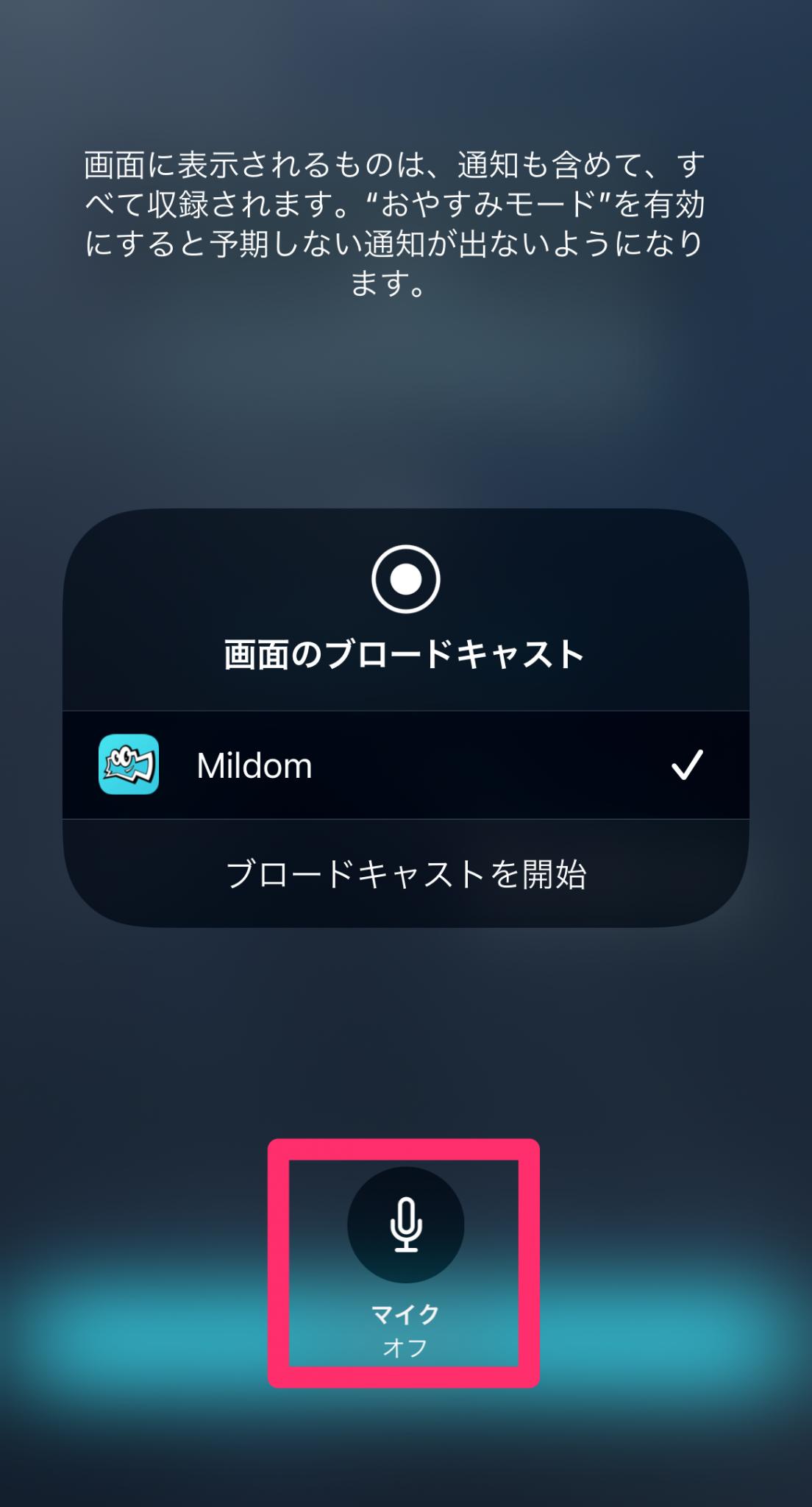 A.I.M.$(エイムズ)【攻略】:スマホ1つであなたも配信者に!Mildom(ミルダム)の魅力と使い方