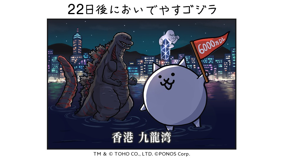 にゃんこ大戦争【ニュース】:6月7日(月)より『ゴジラ』とのコラボイベント開催決定!