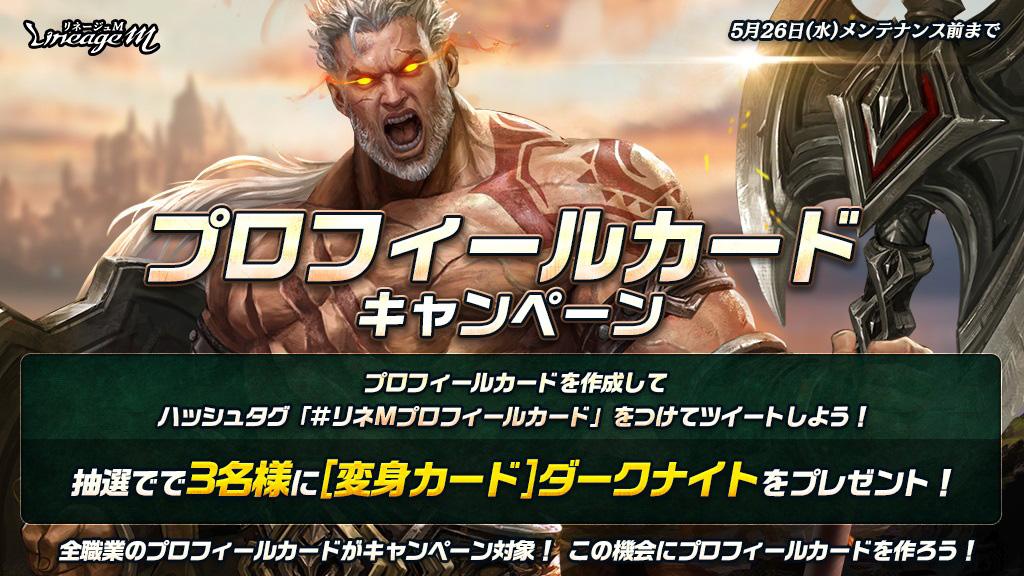『リネージュM』新職業「狂戦士」&2周年アップデート「Ep.4 TITAN」が5月26日(水)実装決定!