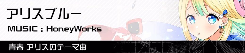 #コンパス【攻略】: 青春(アオハル)アリスのおすすめデッキ・立ち回りまとめ【6/11版】