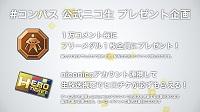 [5/23発表]#コンパスニュースまとめ:「青春アリス」が明日24日(月)実装決定!詳細性能も明らかに‼