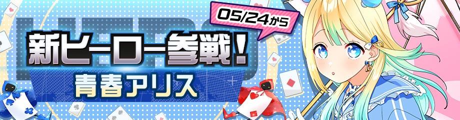 #コンパス【ニュース】: 新ヒーロー「青春アリス」参戦!ピックアップガチャ&記念ログインボーナス実施中!!