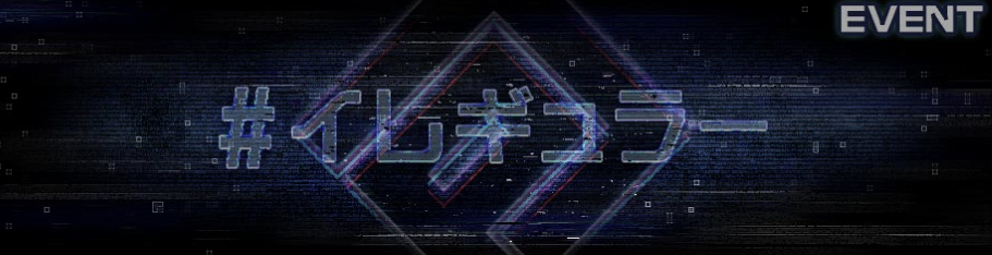 #コンパス【攻略】: 謎のイベント「#イレギュラー」で忠臣&グスタフの新コスチュームゲット!?入手方法を詳しくご紹介!