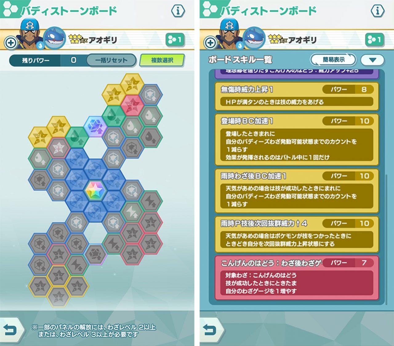 『ポケモンマスターズEX』に「マツブサ」と「アオギリ」が登場!新イベント「海と陸の王者!」も開催中!!