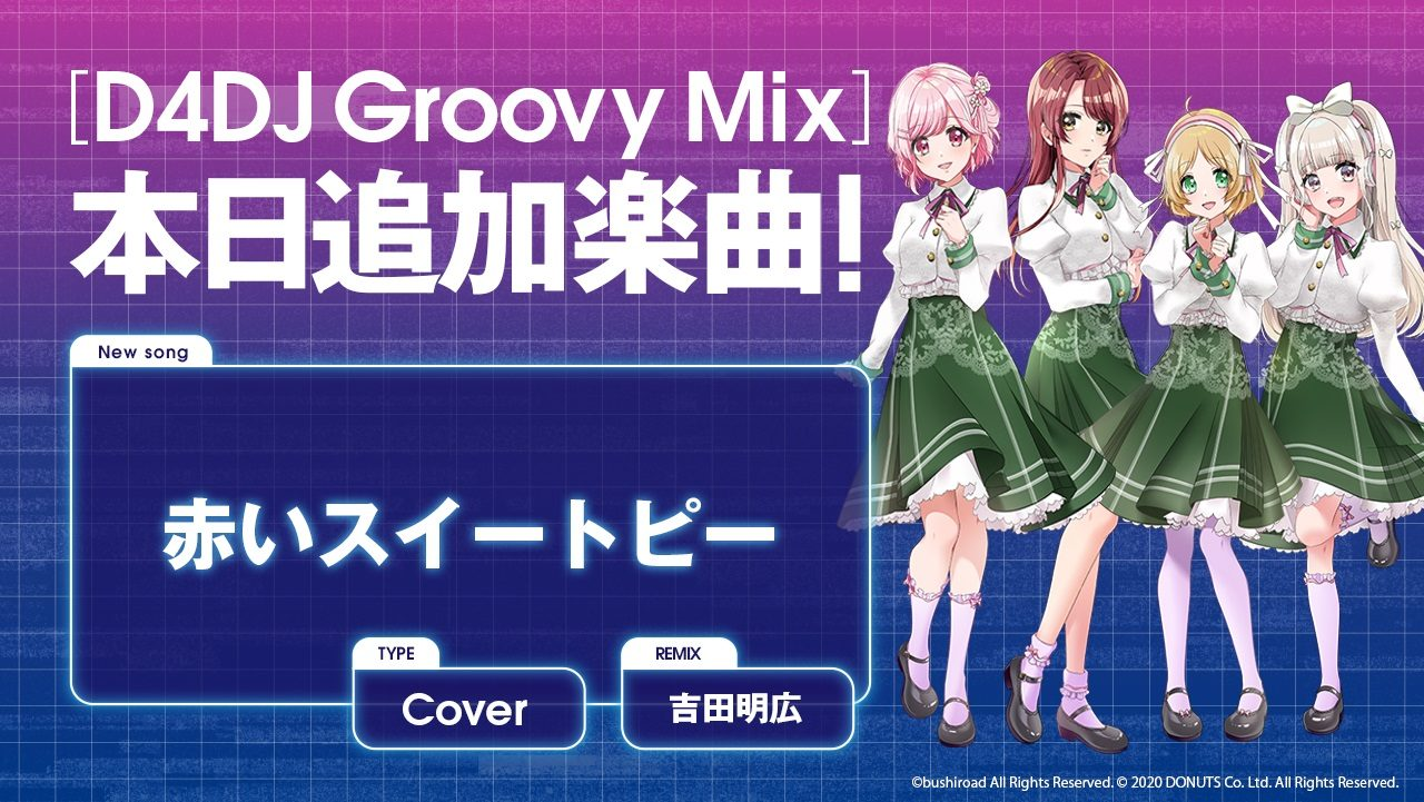 『D4DJ Groovy Mix』にカバー曲『赤いスイートピー』が追加登場!