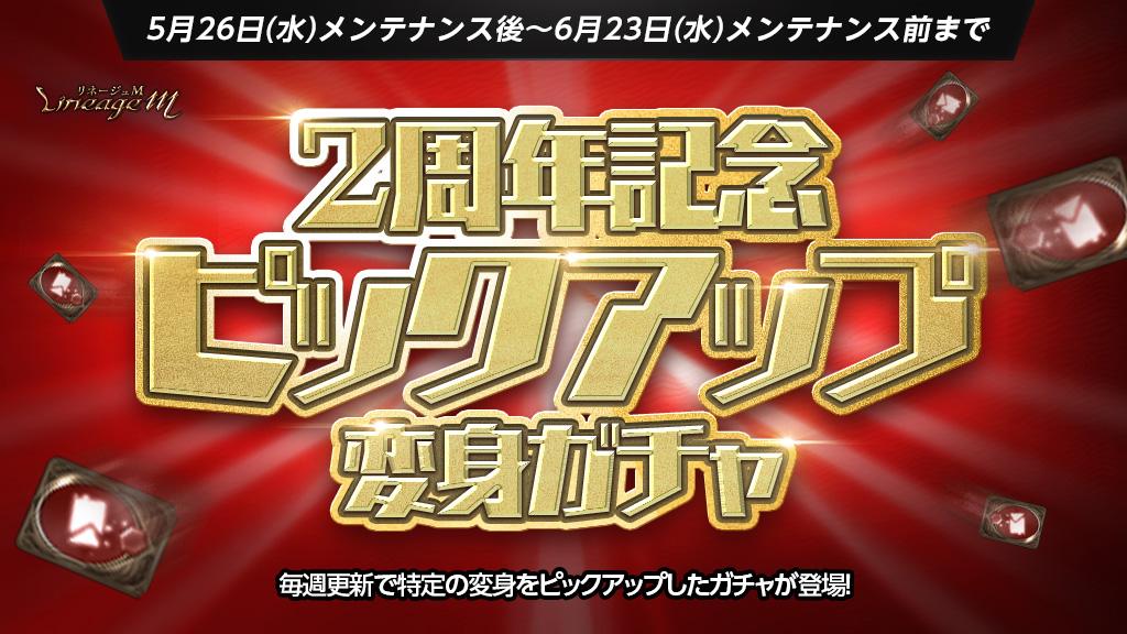 『リネージュM』に新職業「狂戦士」と2周年記念アップデート「Ep.4 TITAN」第2弾が実装!