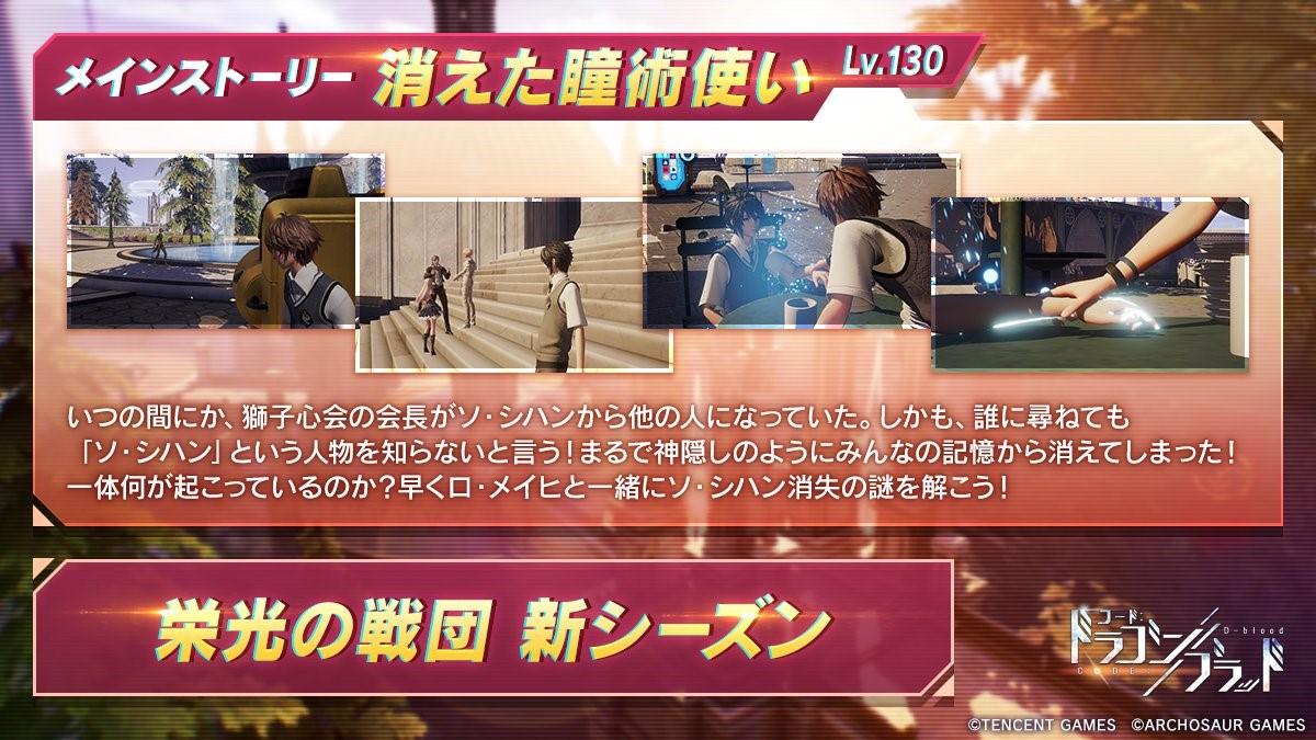 『コード:ドラゴンブラッド』新ストーリー「消えた瞳術使い」と新ダンジョン「コード:滄溟」追加!