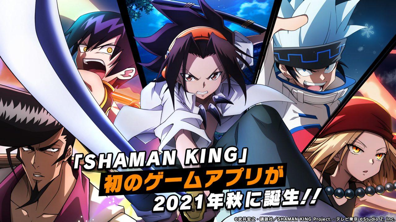 『SHAMAN KING ふんばりクロニクル』のティザーサイトが公開!
