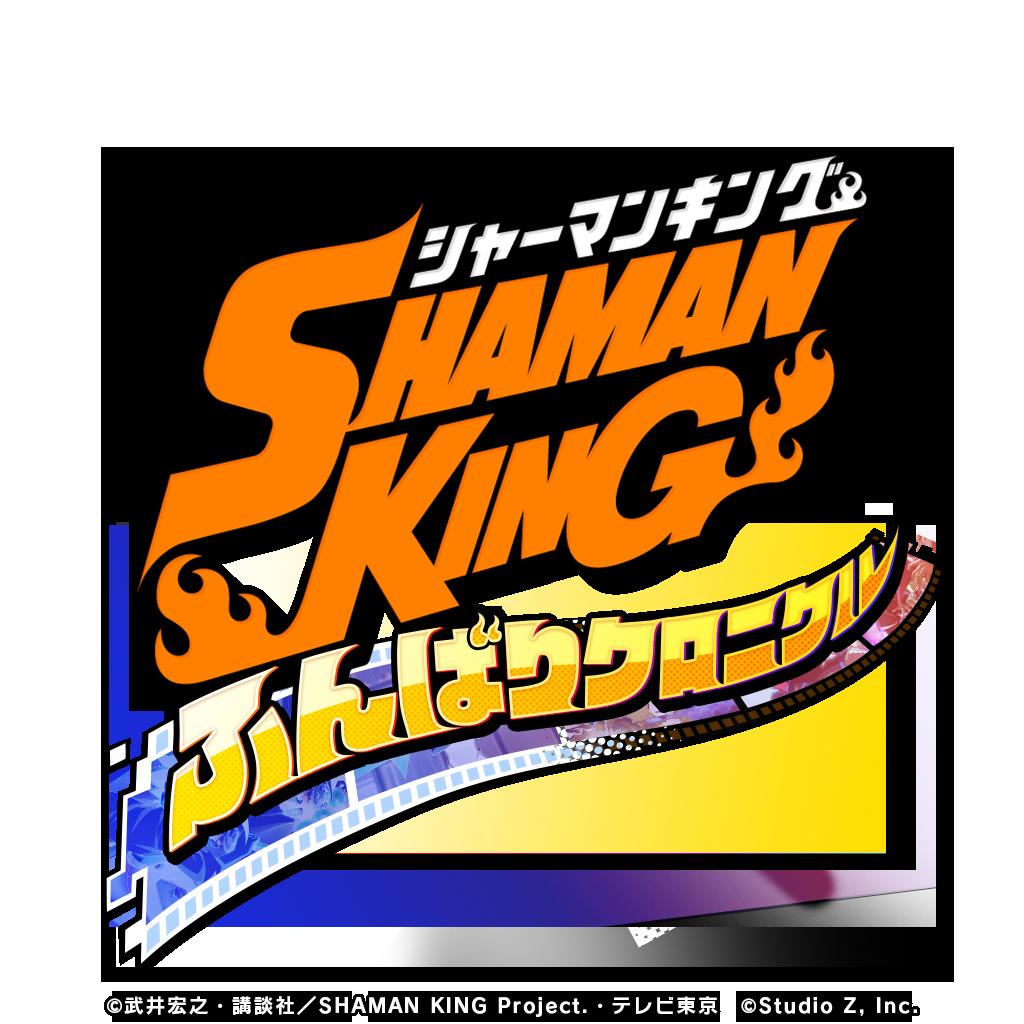 『SHAMAN KING ふんばりクロニクル』の事前登録が開始!プロモーションムービーも初公開!!