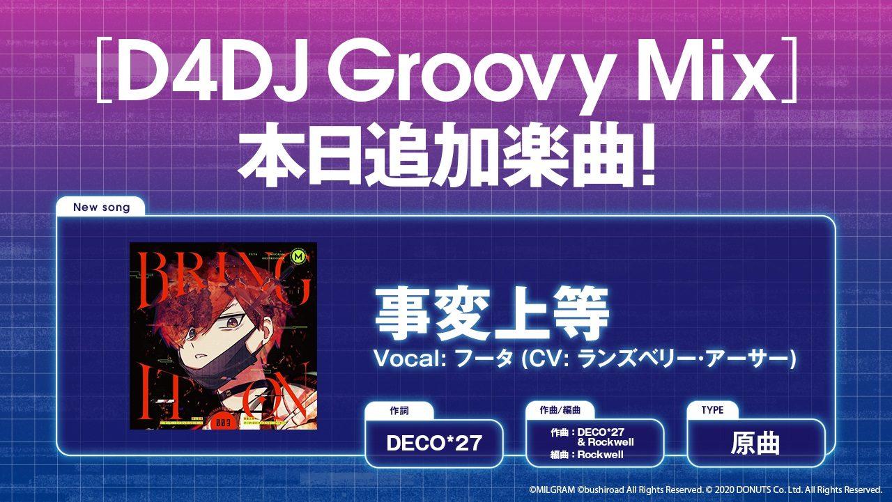 『D4DJ Groovy Mix』に「MILGRAM ミルグラム 」の楽曲『事変上等』 原曲が追加登場!!