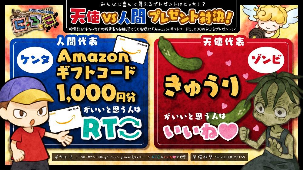 本田翼製作総指揮!新作対戦型サバイバルアクション『にょろっこ』が6月8日(火)サービス開始決定!!