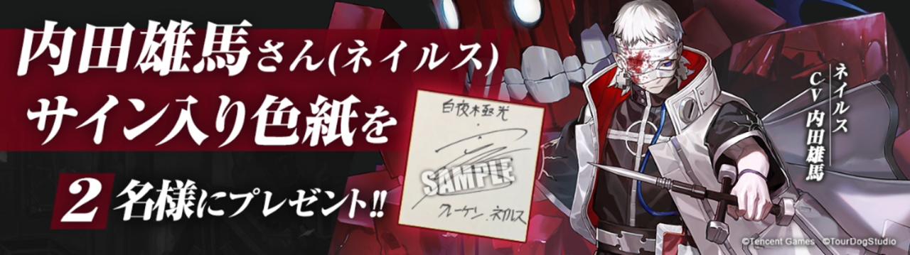 『白夜極光』のネイルス役である内田雄馬さんのインタビュー動画が公開!