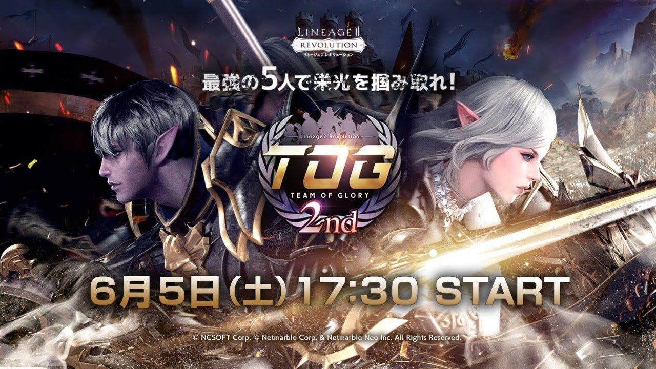 『リネレボ』最強の5人を決める大会「TOG 2nd」決勝戦が明日6月5日(土)17:30より生配信!