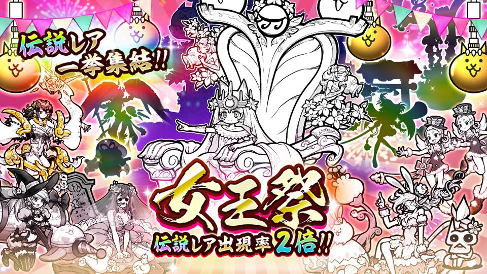にゃんこ大戦争【ニュース】:6,000万DL記念イベント&『ゴジラ』コラボが本日より開催!