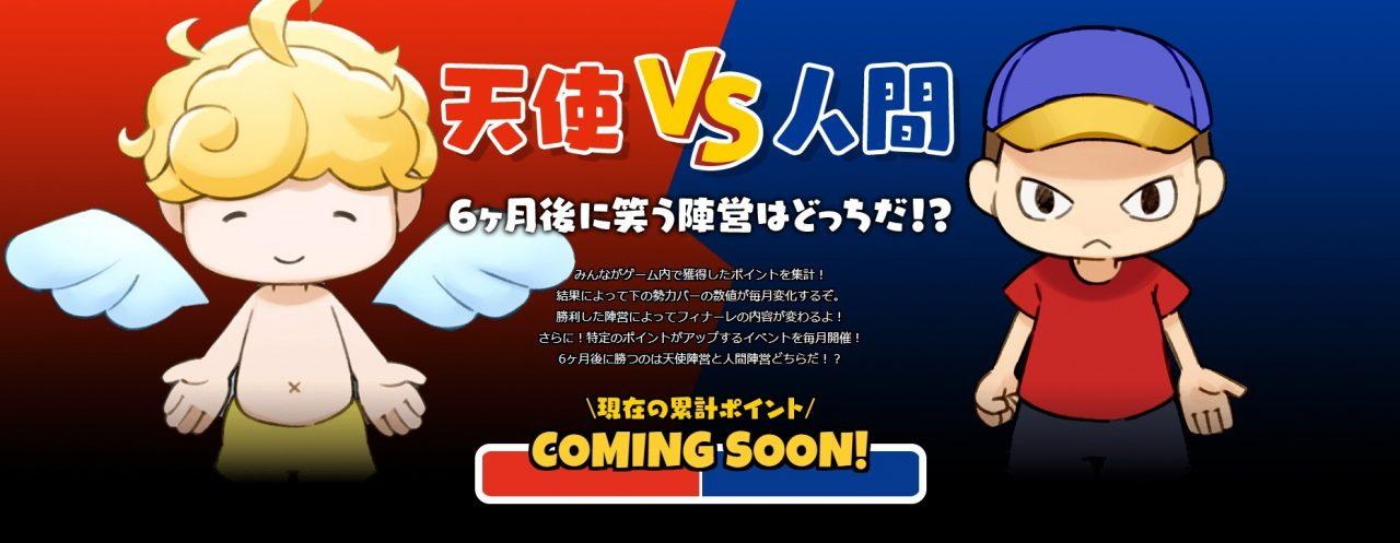 本田翼製作総指揮!新作対戦型サバイバルアクション『にょろっこ』が本日サービス開始!