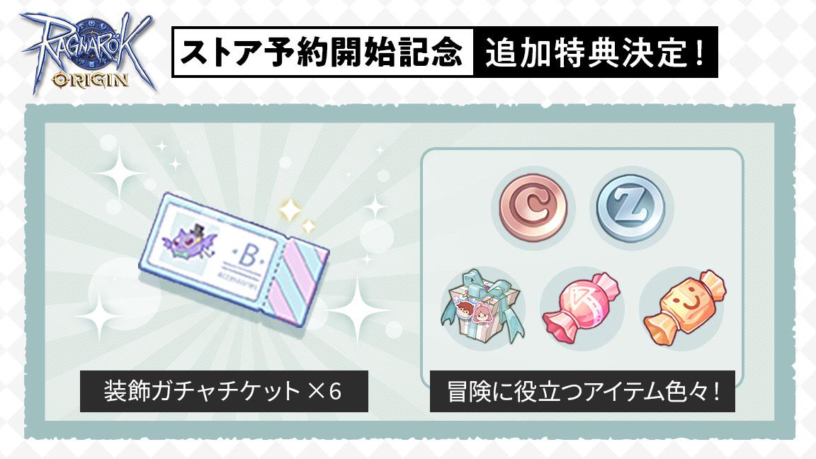 新作MMORPG『ラグナロクオリジン』「Amazonギフト券20万円分」が抽選で当たるキャンペーンを開催中!