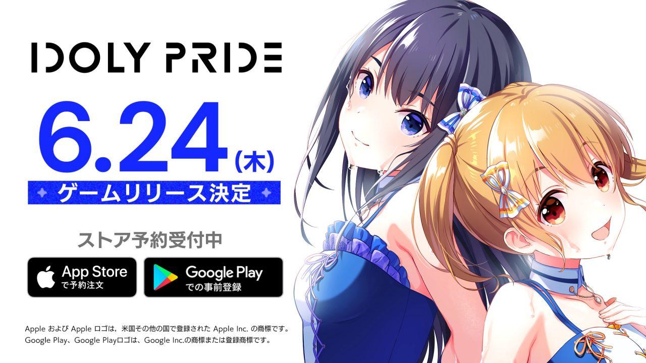 新作アイドルマネジメントRPG『IDOLY PRIDE』が6月24日(木)リリース決定!